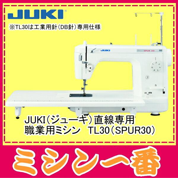 【新製品】JUKI ジューキ 職業用ミシン TL30 / TL-30 シュプール (TL-25の後継機種)【5年保証】【送料無料】【みしん】【ミシン本体】【misin】ジューキ