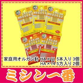家庭用オルガン針(HA×1 11番×3個 HA×1 14番×2個