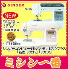 シンガーコンピュータミシンSC215