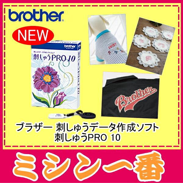 ブラザー 刺繍プロ10 / 刺しゅうプロ10 / ESY1001 /最新バージョン ブラザーミシン・ミシンオプション/刺しゅう/刺繍