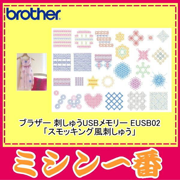 ブラザー 刺しゅうUSBメモリー / スモッキング風刺しゅう / EUSB02