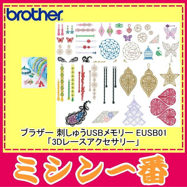 ブラザー 刺しゅうUSBメモリー / 3Dレースアクセサリー / EUSB01