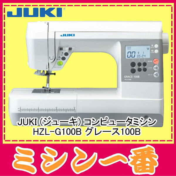 【新製品】JUKI ジューキ コンピュータミシン HZL-G100B / HZL-G100 【5年保証】【送料無料】【ランキング】【ミシン本体】【みしん】【misin】