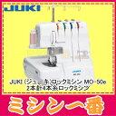 【最大2000円OFFクーポンあり】【ポイント10倍】【新製品】JUKI ジューキ ロックミシン MO-50e【2本針4本糸ロックミシ…