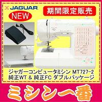ジャガーコンピューターミシンMT727-2