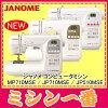 新電腦縫機車樂美縫機 JP510M 特別版 JP510MSE/JP510 /