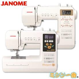 ジャノメ コンピュータミシン MP480MSE / MP470MSE【自動糸調子】【自動糸切り機能】【ミシン 本体】【ミシン 初心者】