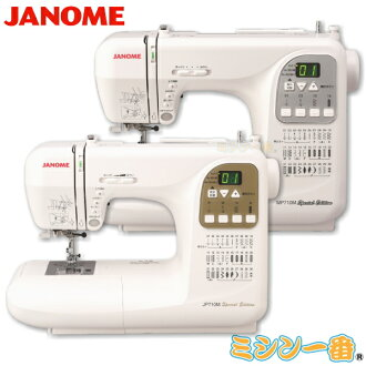 Janome計算機縫紉機MP710MSE/JP710MSE/JP510MSE
