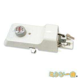 職業ミシン用 ボタンホール器&駒一式セット販売