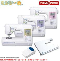 最新モデルJUKIコンピュータミシンHZL-VS200G
