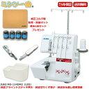 【豪華2点の購入特典付き】【新製品】JUKI ジューキ ロックミシン MO114DM2 LED / MO-114DM2【レビュー数3,200件以上…