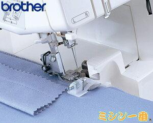 【LF001】【ブラザー純正】ブラザー 純正 ロックミシン専用 まつり縫い押え / まつりぬい押え