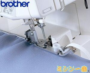 【LF002】【ブラザー純正】ブラザー 純正 ロックミシン専用 テープ付け押え