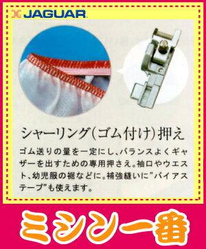 ジャガー ロックミシン EL487DW用シャーリング(ゴム付け)押さえ