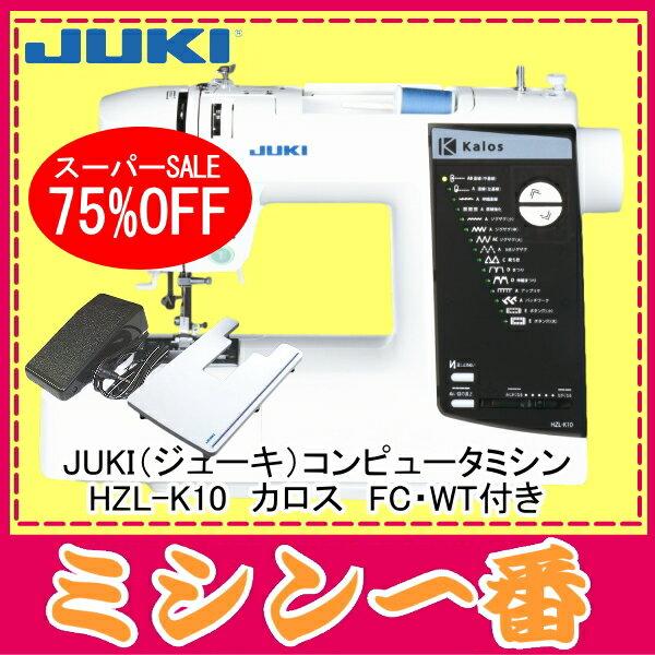 【スーパーセール75%OFF】JUKI / ジューキ コンピュータミシン HZL-K10 / K-10 カロス 【5年保証】【ミシン本体】【SS最大半額】