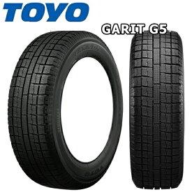 送料無料 業販 15インチ トーヨータイヤ ガリット G5 スタッドレス タイヤ TOYO スタッドレスタイヤ 4本 195/65R15 個人宅不可 要納期確認