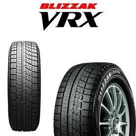 2018年製 14インチ ブリジストン ブリザック VRX スタッドレス タイヤ BS 4本 155/65R14 ワゴンR ウェイク タント ミラ ムーブ N-BOX N-ONE N-WGN デイズ ekワゴン アルト 送料無料