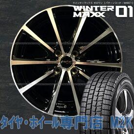 送料無料 ダンロップ WM01 スタッドレスタイヤ 4本 ホイール ウィンターマックス V25 ブラポリ 14インチ 5.5J+38 175/70R14 アクア ポルテ スイフト