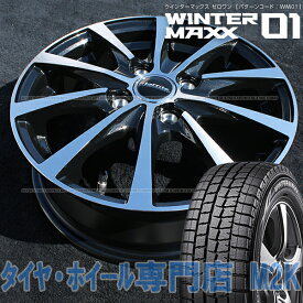 送料無料 ダンロップ WM01 スタッドレスタイヤ 4本 ホイール ウィンターマックス LE-03 14インチ 5.5J+38 165/70R14 アクア ヴィッツ スペイド
