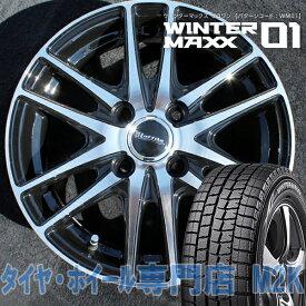 送料無料 ダンロップ WM01 スタッドレスタイヤ 4本 ホイール ウィンターマックス LW-03 14インチ 5.5J+38 165/70R14 アクア ヴィッツ スペイド