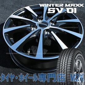 18年製 国産 スタッドレスタイヤ ウィンターマックス SV01 145R12 6PR 12インチ ホイール LE03 ブラックポリッシュ 軽トラ サンバー キャリー