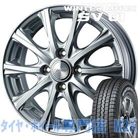 18年製 国産 スタッドレスタイヤ ウィンターマックス SV01 145R12 6PR 12インチ ホイール WEDS ジョーカー マジック 軽トラ キャリー エブリィ