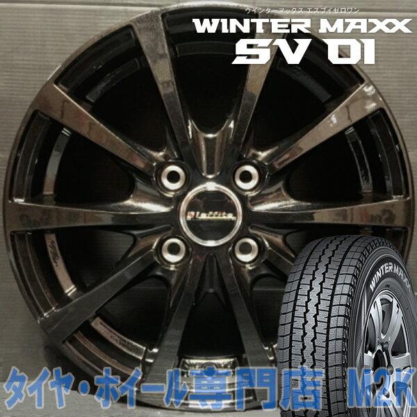 18年製 国産 スタッドレスタイヤ ウィンターマックス SV01 145R12 6PR 12インチ オリジナルホイール ブラック 車検 キャリー サンバー アクティ ハイゼット