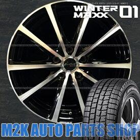 送料無料 ダンロップ WM01 スタッドレスタイヤ 4本 ホイール ウィンターマックス V25 ブラポリ 16インチ 6.5J+53 205/55R16 エスクァイア プレマシー