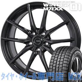 送料無料 ダンロップ WM01 スタッドレスタイヤ 4本 ホイール ウィンターマックス 軽量 G-02 16インチ 6.5J+53 205/55R16 エスクァイア プレマシー