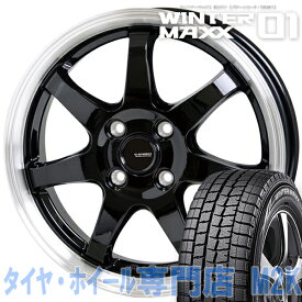 送料無料 ダンロップ WM01 スタッドレスタイヤ 4本 ホイール ウィンターマックス 軽量 P-03 14インチ 5.5J+45 175/70R14 インサイト ウィングロード