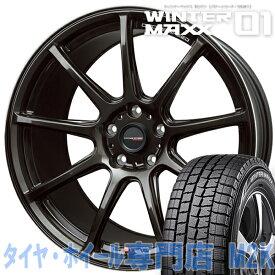 送料無料 ダンロップ WM01 スタッドレスタイヤ 4本 ホイール ウィンターマックス 軽量 RS9 18インチ 7.5J+38 225/45R18 クラウン プリウスα カムリ