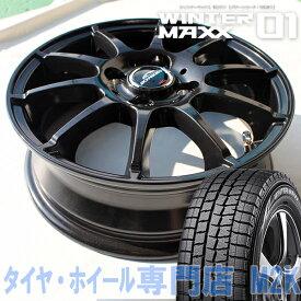送料無料 ダンロップ WM01 スタッドレスタイヤ 4本 ホイール ウィンターマックス stag ガンメタ 14インチ 5.5J+38 175/70R14 アクア ポルテ スイフト