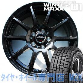 送料無料 ダンロップ WM01 スタッドレスタイヤ 4本 ホイール ウィンターマックス stag ガンメタ 16インチ 6.5J+53 205/55R16 エスクァイア プレマシー