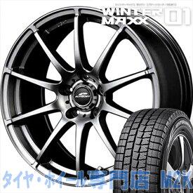 送料無料 ダンロップ WM01 スタッドレスタイヤ 4本 ホイール ウィンターマックス 軽量 スタッグ 16インチ 6.5J+38 215/60R16 クラウン マークX