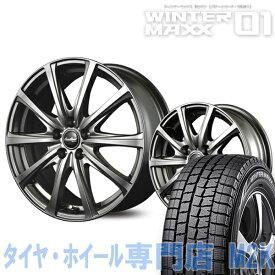 送料無料 ダンロップ WM01 スタッドレスタイヤ 4本 ホイール ウィンターマックス V25 グレー 14インチ 5.5J+38 165/70R14 アクア ヴィッツ スペイド