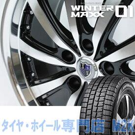 送料無料 ダンロップ WM01 スタッドレスタイヤ 4本 ホイール ウィンターマックス VS5 18インチ 7J+38 225/45R18 クラウン プリウスα カムリ