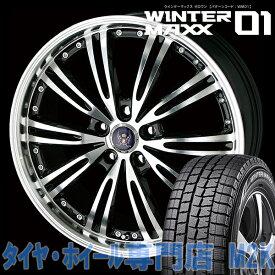 送料無料 ダンロップ WM01 スタッドレスタイヤ 4本 ホイール ウィンターマックス WX5 17インチ 7J+38 215/55R17 クラウン マークX カムリ
