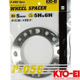 【24日20:00-28日01:59限定ポイント最大27倍】 KYO-EI 5mm スペーサー ハイエース ジムニー 4枚 国産 5H 6H P.C.D. 139.7