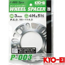 【24日20:00-28日01:59限定ポイント最大27倍】 KYO-EI 3mm スペーサー 2枚 国産 5H 4H P.C.D. 114.3 100