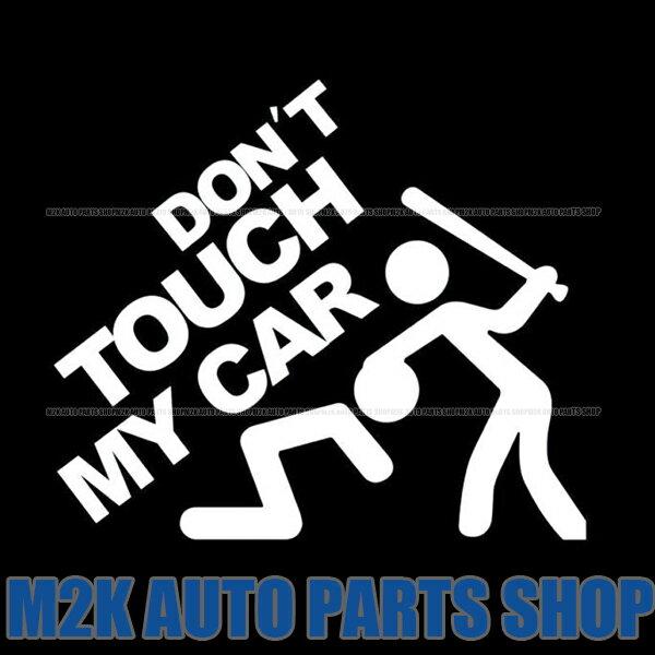 ヘラフラ スタンス ステッカー 1枚 DON'T TOUCH MY CAR ドントタッチ ドリフト JDM usdm ホワイト シルバー 送料無料