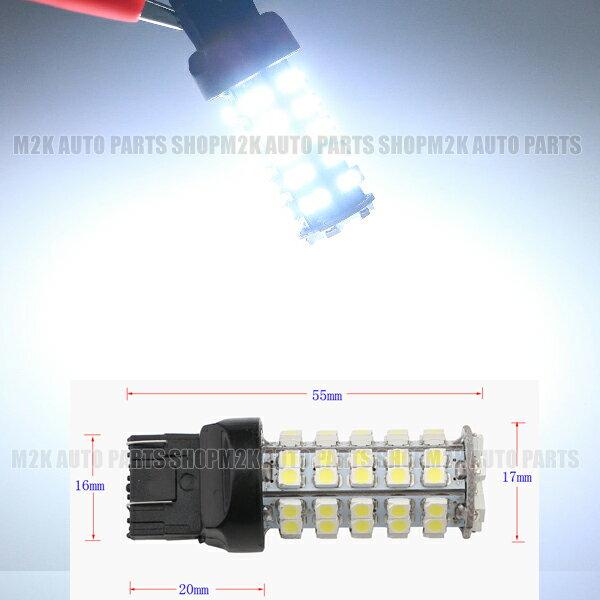 ブレーキライト T20 ダブル球 テール ホワイト 1個 68連 SMD LED 拡散 汎用 車 7443 ロードスター アコード ローレル ムーブ タント 送料無料