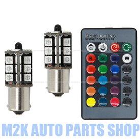 27連 LED S25 シングル 球 2個 セット 変更可能 リモコン付 RGB ウィンカー ポジション ブレーキランプ テールランプ バックランプ 1156 BA15S 150