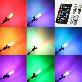 16色 変更可能 T10 LED 4個 リモコン付 RGB 明度変更 ポジション テール バックランプ ドレスアップ用 ストロボ フラッシュ フェイド 拡散 イベント用 スタンス ヘラフラ