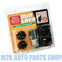 国産 KYO-EI BULL LOCK キョーエイ ブラック 盗難防止 ショートナット 袋 ロックナット M12 P1.5 P1.25 19HEX 21HEX 4…