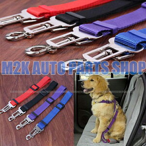 乗車用ベルト 犬用シートベルト ペット用シートベルト ドライブ 車専用リード 安全 安心 お出かけ レッド ブルー ブラック ピンク パープル グリーン 送料無料 アウトレット