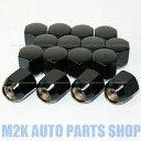 ブラック ホイールナット 16個 ショートナット P1.5 P1.25 19HEX 21HEX 送料無料 国産車 全般 軽自動車 袋タイプ ダイ…