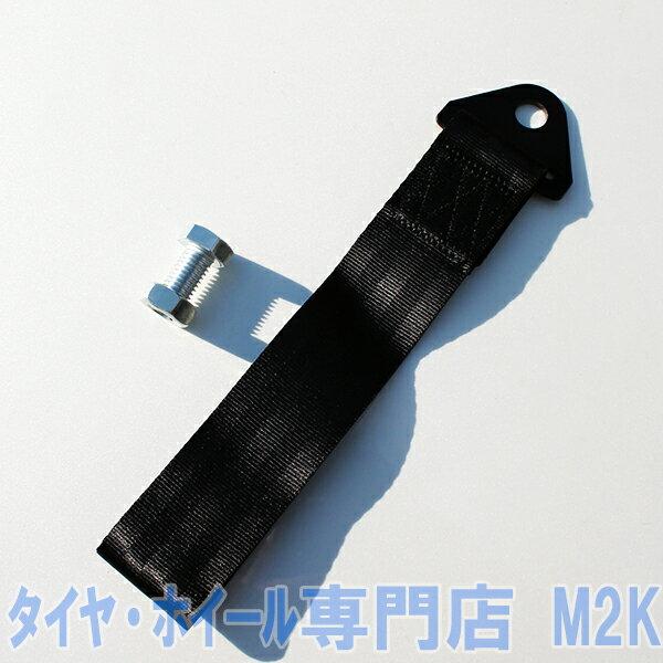 牽引フック ベルトタイプ 汎用 牽引ストラップ JDM USDM ドレスアップ ブラック 黒 送料無料