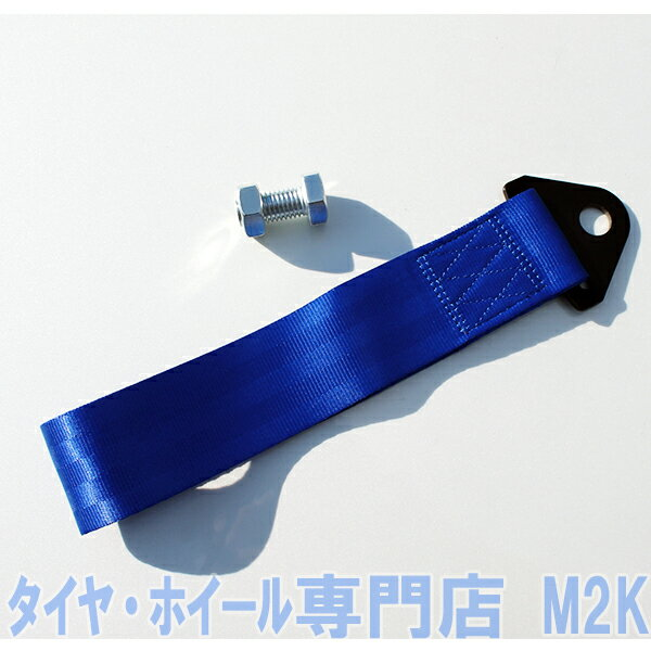 牽引フック ベルトタイプ 汎用 牽引ストラップ JDM USDM ドレスアップ ブルー 送料無料