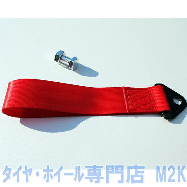 牽引フック ベルトタイプ 汎用 牽引ストラップ JDM USDM ドレスアップ レッド 赤 送料無料