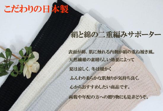 シルクと綿の二重編みサポーター38cm丈/絹サポーター/男女兼用/天然素材/レッグウォーマー/冷えとり